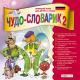 Чудо-словарик 2: Немецкий язык для детей 250 новых слов и выражений, новые игры! - (МАГНАМЕДИА)