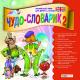 Чудо-словарик 2: Английский язык для детей 250 новых слов и выражений, новые игры! - (МАГНАМЕДИА)