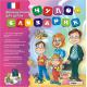 Чудо-словарик: французский для детей - (МАГНАМЕДИА)