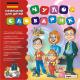 Чудо-словарик: Немецкий для детей - (МАГНАМЕДИА)