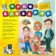 Чудо-словарик: Английский для детей - (МАГНАМЕДИА)