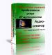 5 эффективных стратегий продвижения услуг ИТ-аутсорсинга (Аудиосеминар) - (Кухарева Кира Владимировна)