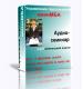 Управление персоналом: миниМБА (Аудиосеминар) - (Кухарева Кира Владимировна)