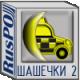ШАШЕЧКИ-2 2.4 Клиент-мини (РусПО)