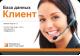 CRM-система «Клиент» 1.2.27 (ПСК Софт)