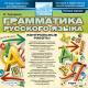Тесты по грамматике русского языка. Часть 3 - Контрольные работы - (МАГНАМЕДИА)