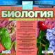 Тестовый комплекс Биология для поступающих в вузы - (МАГНАМЕДИА)