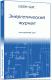 Энергетический журнал v.2.7.1610.26 (GSSM Soft)