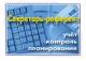 Программный комплекс «Секретарь-референт» Базовый комплект (сервер + 3 рабочих местa) (Софт Трейд)