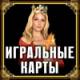Виртуальная гадалка 2012: Игральные карты 2.0.7 (Алюшин Владимир Николаевич)