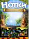Нотки: Приключения в джунглях MacOS 1.0 (Ракушин Николай Викторович)