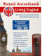Living English - ����� ���������� Full electronic version 3i ��������� � �������������� �������� ���������� (��������� �����������)