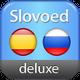 Испанско-русский и русско-испанский словарь Slovoed Deluxe со звуковым модулем для Windows Mobile