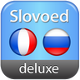 Французско-русский и русско-французсский словарь Slovoed