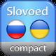 Украинско-русский и русско-украинский словарь СловоЕд 2.0 для UIQ 3.0
