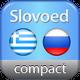 Греческо-русский и русско-греческий словарь СловоЕд  2.0 для UIQ 3.0