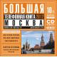 Большая Телефонная Книга 2012 (Москва и область) + Все отели России (декабрь 2011)