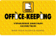 �OFFICE-KEEPING� ���������� ������������� � ������ 2010.2.7 (����� � �)