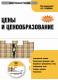 КноРус Цены и ценообразование. Есипов В.Е. под ред. Электронный учебник