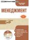 КноРус Менеджмент (для вузов). Разу М.Л. под ред. и др. Электронный учебник