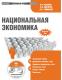 КноРус Национальная экономика. Юсупов К.Н., Янгиров А.В., Таймасов А.Р. Электронный учебник