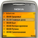 Мобильный хронометраж