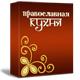 Православная кухня для постов и праздников 1.8 (Target-Multimedia)