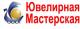 ИТ-К: Ювелирная Мастерская 1.0 (ИТ-КОСТРОМА)