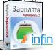 Инфин-Зарплата Макси 12.1 (Инфин)