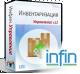 Инфин-Инвентаризация 12.1 (Инфин)