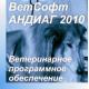 АНДИАГ 2010 (Эдлинай Ко)