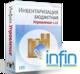 Инфин-Инвентаризация Бюджетная 12.1 (Инфин)