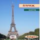 Париж (аудиогид серии «Франция») 1.0 (Audiogid.ru)