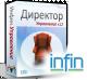 Инфин-Директор 12.1 (Инфин)