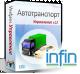 Инфин-Автотранспорт 12.1 (Инфин)