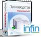 Инфин-Производство 12.1 (Инфин)