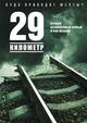 Художественный фильм «29 километр»