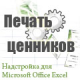 Печать ценников 1.5 (Зеленов Олег Евгеньевич)