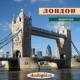 Лондон (аудиогид серии «Великобритания») 1.0 (Audiogid.ru)
