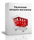 Управление интернет-магазином - (Zerman Enterprise)