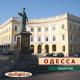 Аудиогид «Одесса». Серия «Украина» - (Audiogid.ru)
