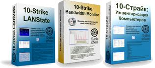 10-Страйк: Базовый набор программ администратора Максимальный (10-Strike Software)