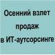 Кира Кухарева Осенний взлёт продаж в ИТ-аутсорсинге