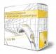 EFSOL: Штрихкодирование и управление документами 8.2 (Эффективные решения)