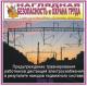 Предупреждение травмирования работников дистанций электроснабжения в результате наездов подвижного состава. НТБ-32 - (Тихомиров Олег