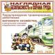 Предупреждение травмирования работников вагонного хозяйства в результате наездов подвижного состава. НТБ-29 - (Тихомиров Олег Игоревич)