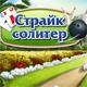 Страйк солитер - (НевоСофт)