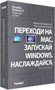 Изображение программы: Parallels Desktop 8 Переходи на Mac (Parallels, Inc)