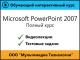 Cамоучитель «Microsoft PowerPoint 2007. Полный курс» 1.0 (Мультимедиа технологии)