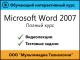 Самоучитель «Microsoft Word 2007. Полный курс» 1.0 (Мультимедиа технологии)